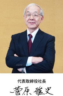 代表取締役社長  菅原雅史