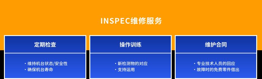 INSPEC维修服务